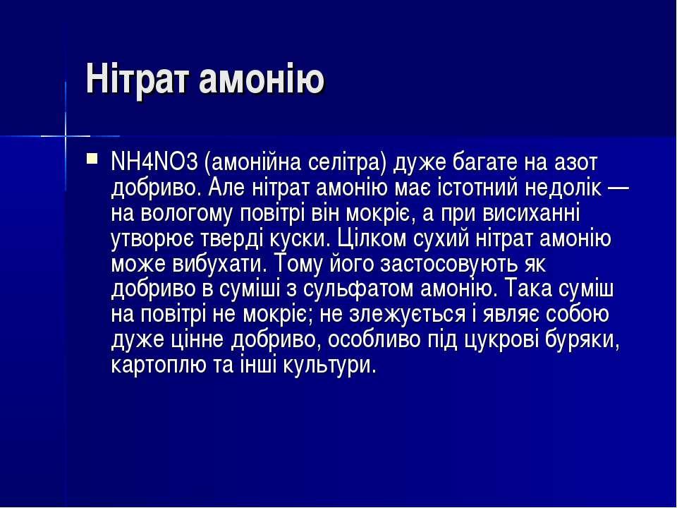 Нітрат амонію NH4NO3(амонійна селітра) дуже багате на азот добриво. Але нітр...