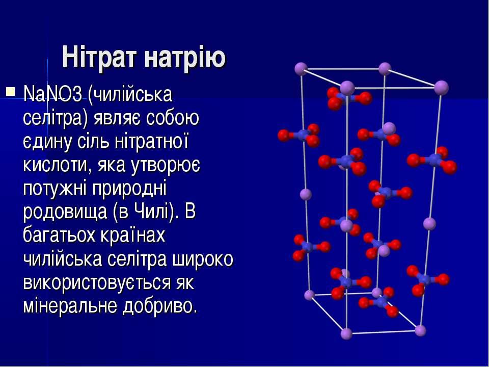 Нітрат натрію NaNO3(чилійська селітра) являє собою єдину сіль нітратної кисл...