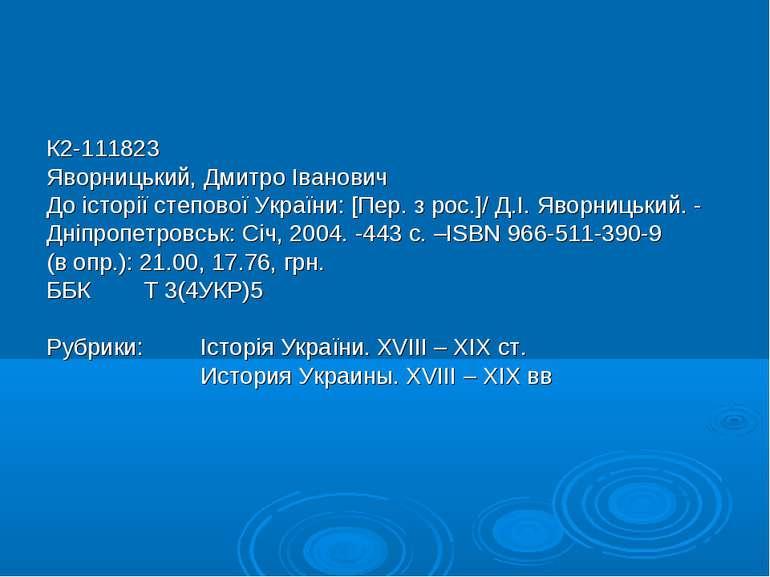 К2-111823 Яворницький, Дмитро Іванович До історії степової України: [Пер. з р...