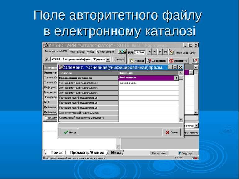 Поле авторитетного файлу в електронному каталозі