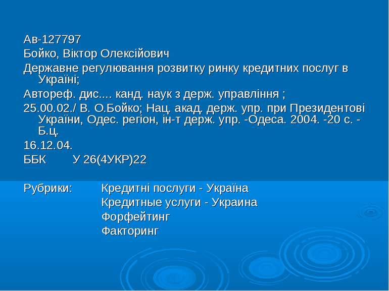 Ав-127797 Бойко, Віктор Олексійович Державне регулювання розвитку ринку креди...