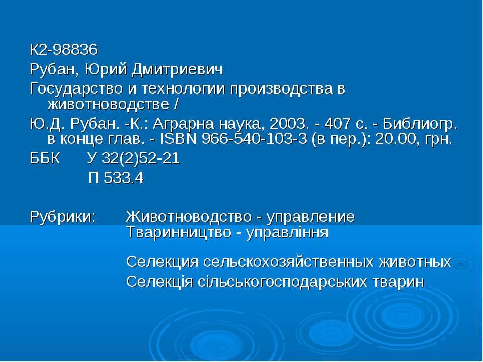 К2-98836 Рубан, Юрий Дмитриевич Государство и технологии производства в живот...