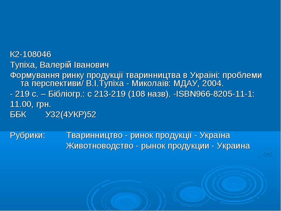 К2-108046 Тупіха, Валерій Іванович Формування ринку продукції тваринництва в ...