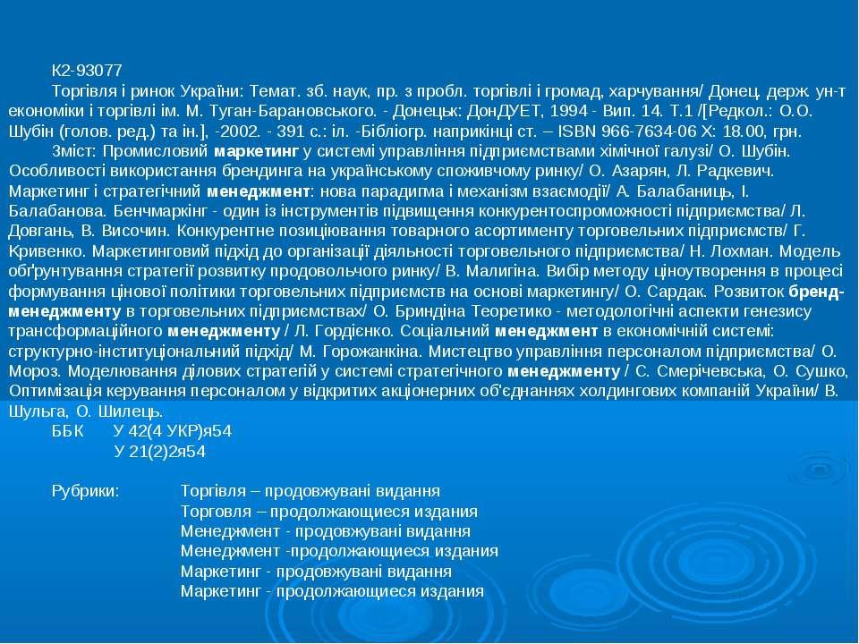 К2-93077 Торгівля і ринок України: Темат. зб. наук, пр. з пробл. торгівлі і г...