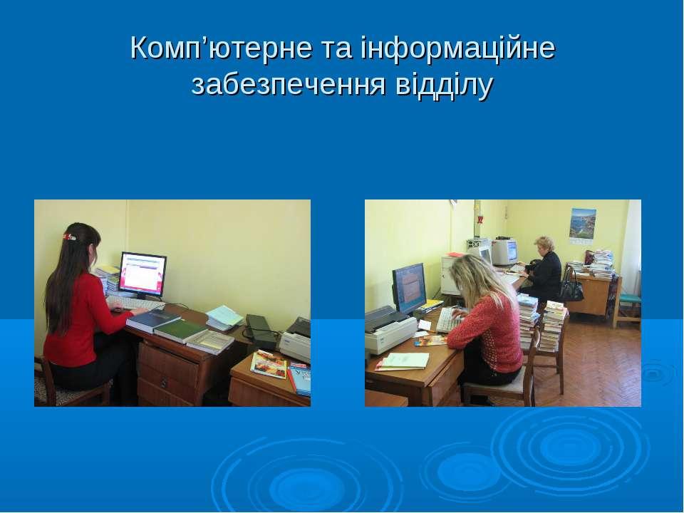 Комп'ютерне та інформаційне забезпечення відділу