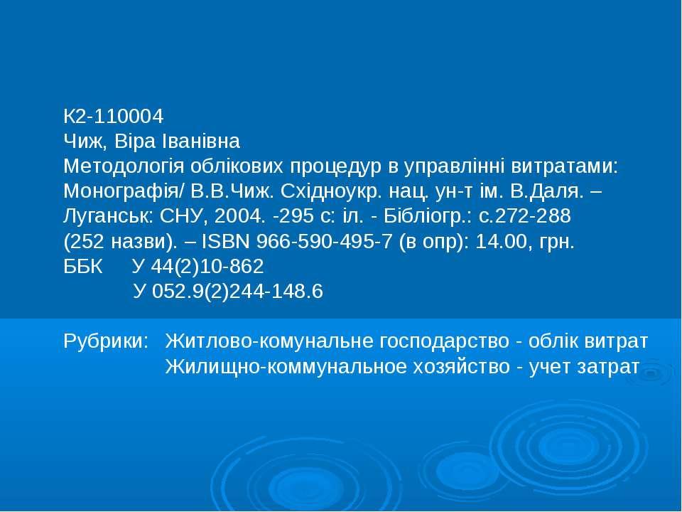 К2-110004 Чиж, Віра Іванівна Методологія облікових процедур в управлінні витр...