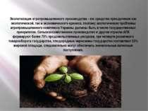 Экологизация агропромышленного производства - это средство преодоления как эк...