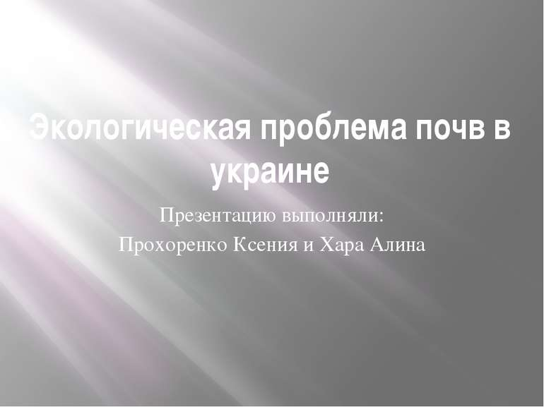 Экологическая проблема почв в украине Презентацию выполняли: Прохоренко Ксени...