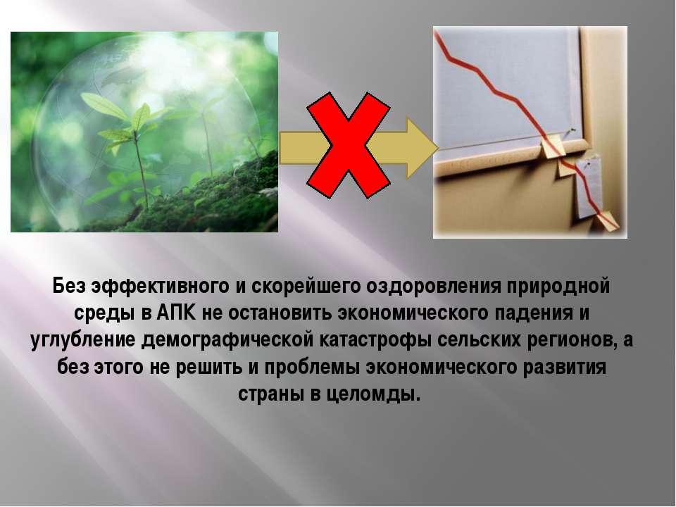 Без эффективного и скорейшего оздоровления природной среды в АПК не остановит...
