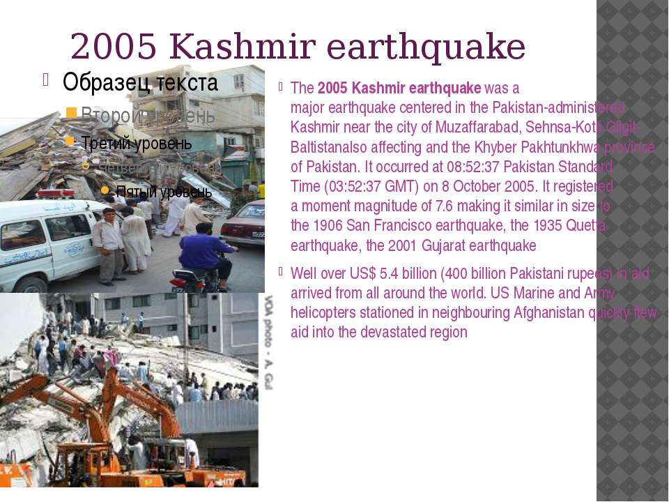 2005 Kashmir earthquake The 2005 Kashmir earthquake was a major earthquake ce...