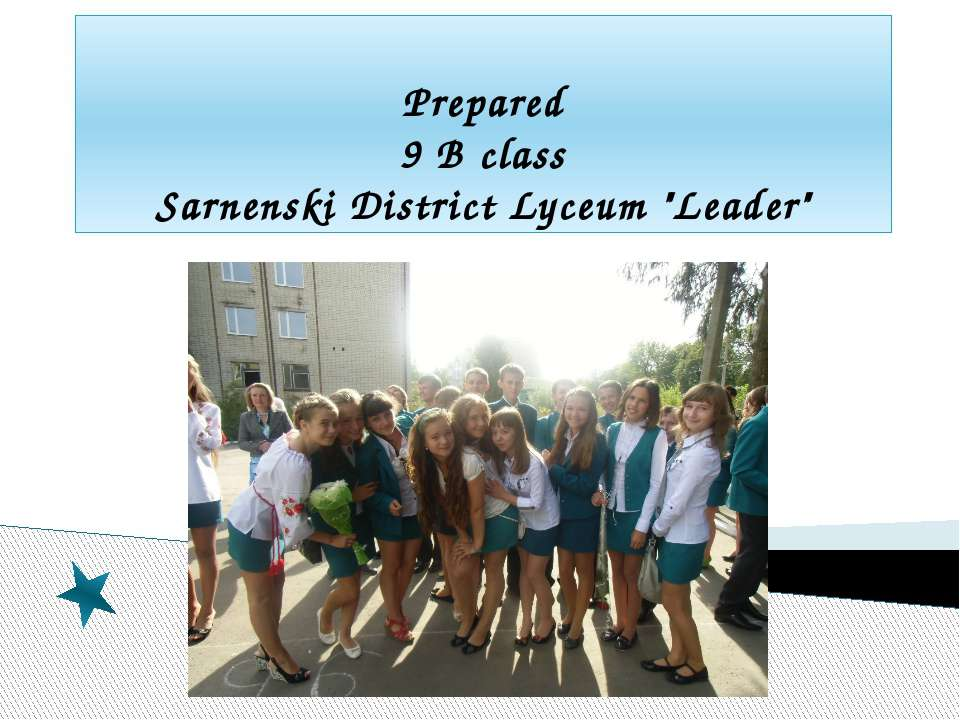 "Prepared 9 B class Sarnenski District Lyceum ""Leader"""