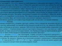 Приватна (спеціальна) теорія відносності Найбільшу популярністьЕйнштейнупри...