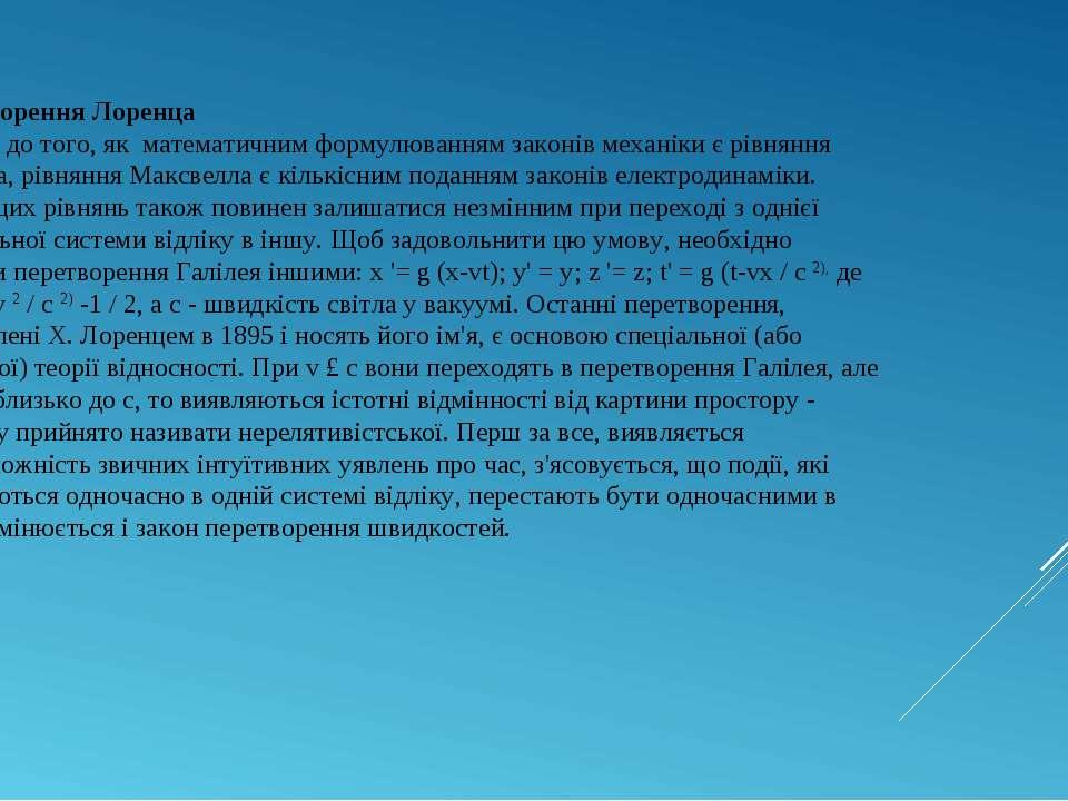 Перетворення Лоренца Подібно до того, як математичнимформулюванням законів...