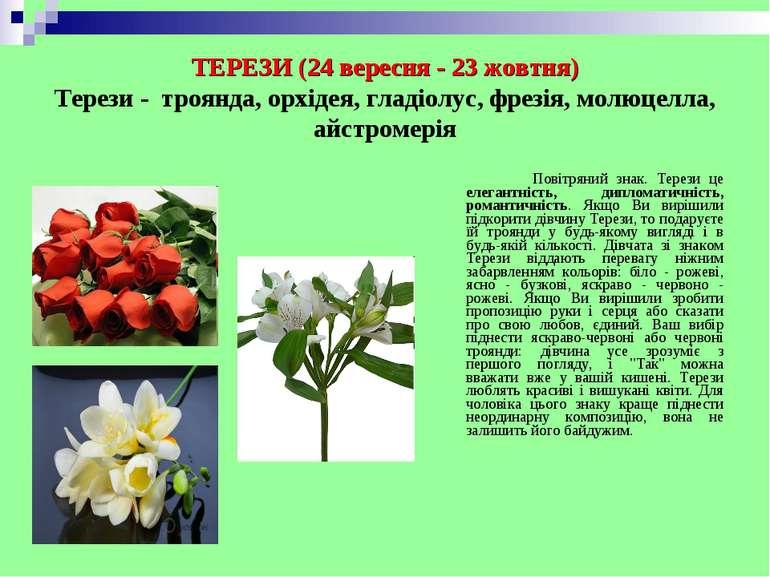 ТЕРЕЗИ (24 вересня - 23 жовтня) Терези - троянда, орхідея, гладіолус, фрезія,...