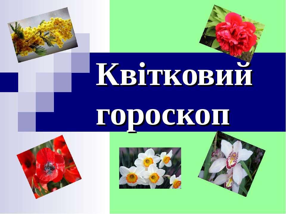 Квітковий гороскоп
