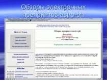 Обзоры электронных препринтов astro-ph