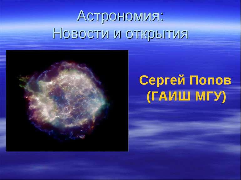 Астрономия: Новости и открытия Сергей Попов (ГАИШ МГУ)