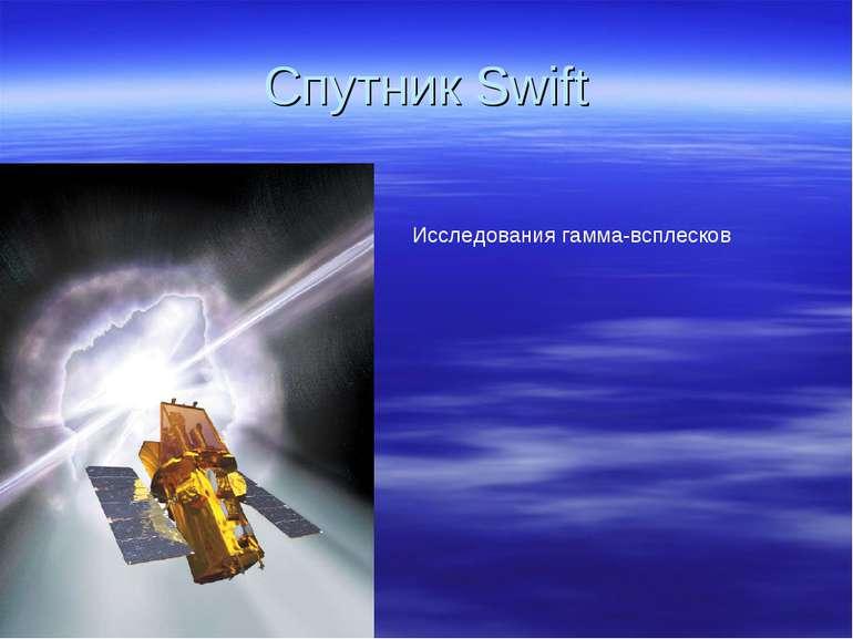 Спутник Swift Исследования гамма-всплесков