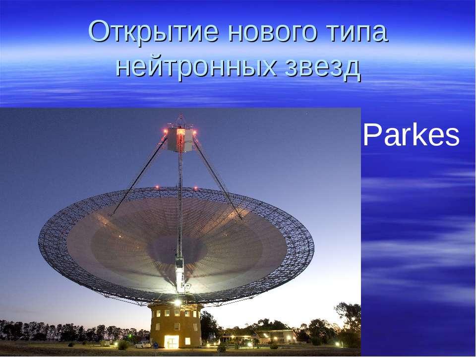 Открытие нового типа нейтронных звезд Parkes