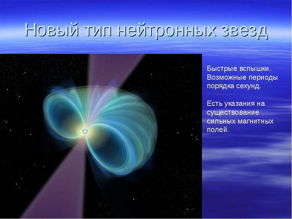 Новый тип нейтронных звезд Быстрые вспышки. Возможные периоды порядка секунд....