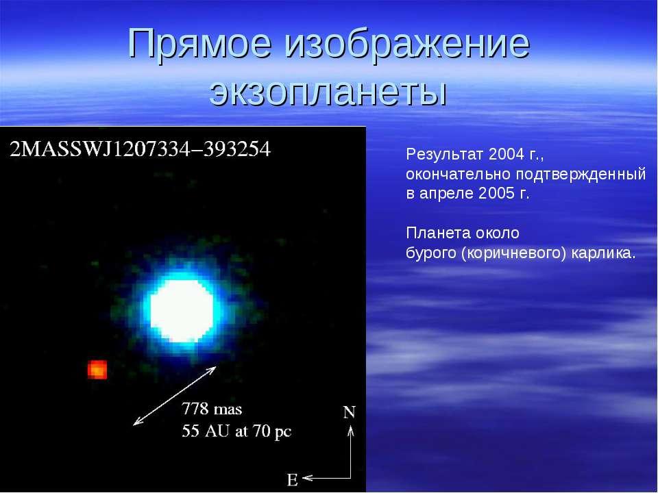 Прямое изображение экзопланеты Результат 2004 г., окончательно подтвержденный...