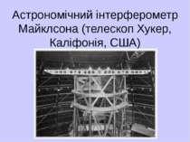 Астрономічний інтерферометр Майклсона (телескоп Хукер, Каліфонія, США)