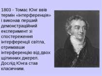 1803 - Томас Юнг ввів термін «інтерференція» і виконав перший демонстраційний...