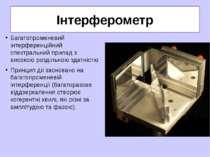 Інтерферометр Багатопроменевий інтерференційний спектральний прилад з високою...