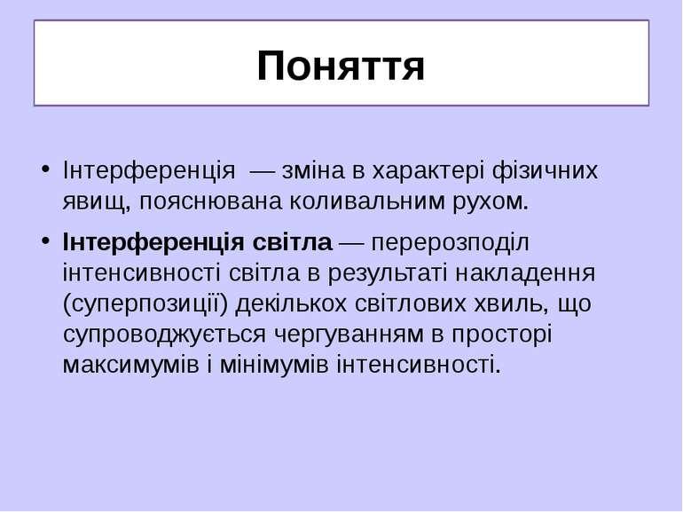 Поняття Інтерференція — зміна в характері фізичних явищ, пояснювана коливаль...