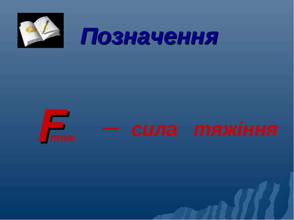 Позначення F тяж сила тяжіння
