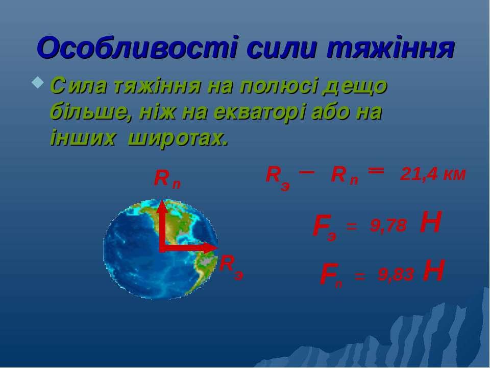 Особливості сили тяжіння Сила тяжіння на полюсі дещо більше, ніж на екваторі ...