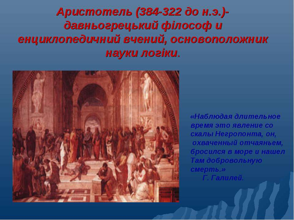 Аристотель (384-322 до н.э.)- давньогрецький філософ и енциклопедичний вчений...