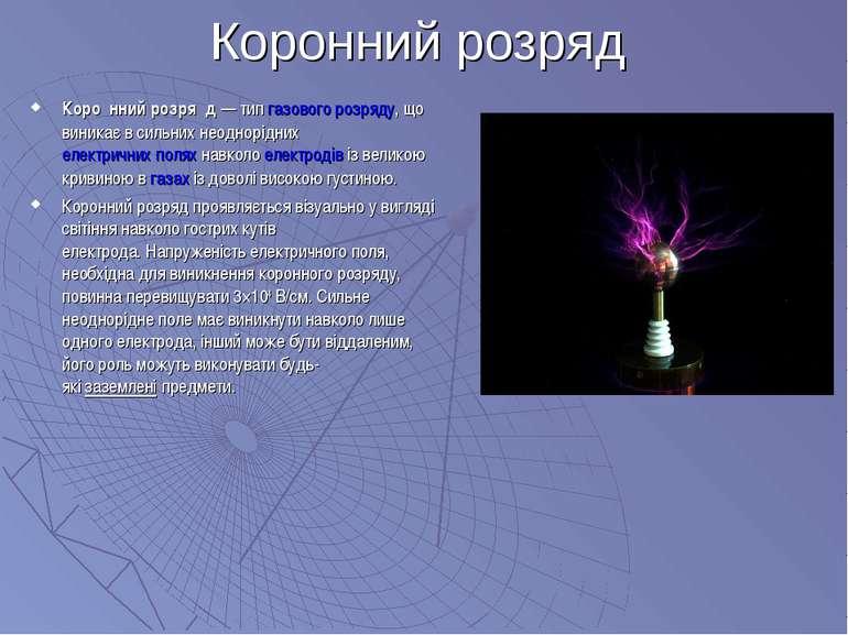 Коронний розряд Коро нний розря д— типгазового розряду, що виникає в сильни...