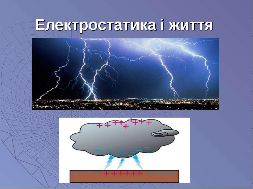 Електростатика і життя