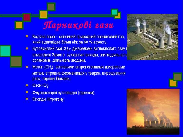 Парникові гази Водяна пара – основний природний парниковий газ, який відповід...