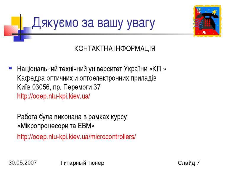 Дякуємо за вашу увагу КОНТАКТНА ІНФОРМАЦІЯ Національний технічний університет...