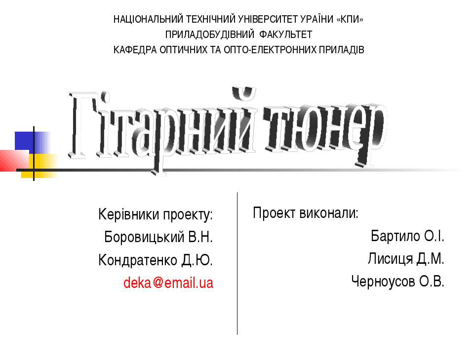 Керівники проекту: Боровицький В.Н. Кондратенко Д.Ю. deka@email.ua Проект вик...