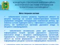 * Мета створення системи забезпечення сталого розвитку Харківської області за...