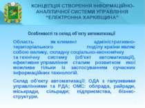* Особливості та склад об'єкту автоматизації Область якелемент адміністратив...