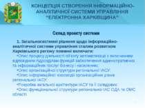 * Склад проекту системи 1. Загальносистемні рішення щодо інформаційно-аналіти...
