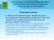 * 3. Загальні положення щодо введення в дію і експлуатацію інформаційно-аналі...
