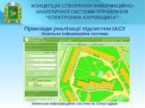 * Земельна інформаційна система м. Енергодара Приклади реалізації підсистем І...