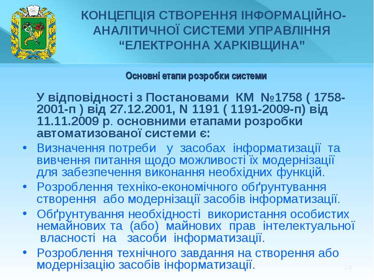 * У відповідності з Постановами КМ №1758 ( 1758-2001-п ) від 27.12.2001, N 11...