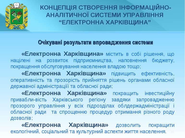 * Очікувані результати впровадження системи «Електронна Харківщина» містить в...