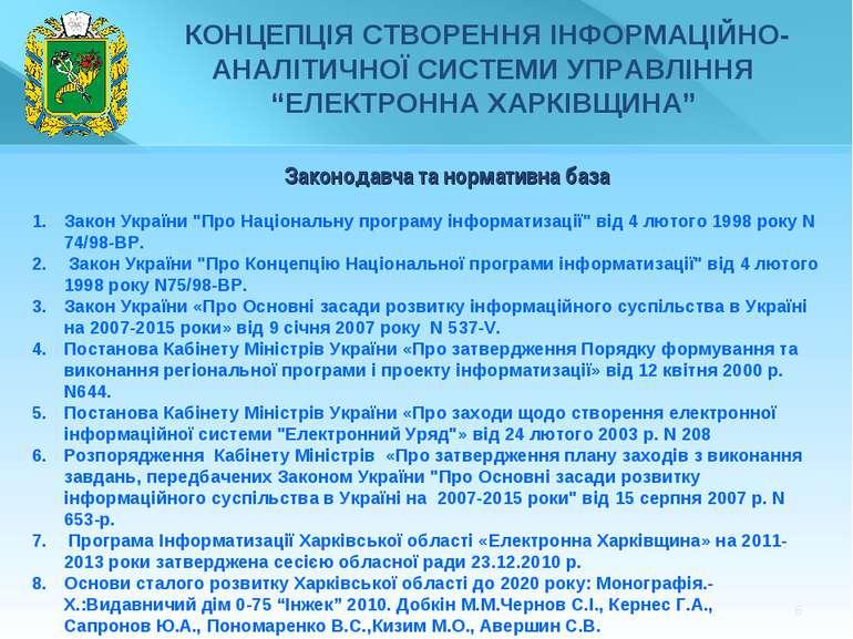 """* Закон України """"Про Національну програму інформатизації"""" від 4 лютого 1998 р..."""