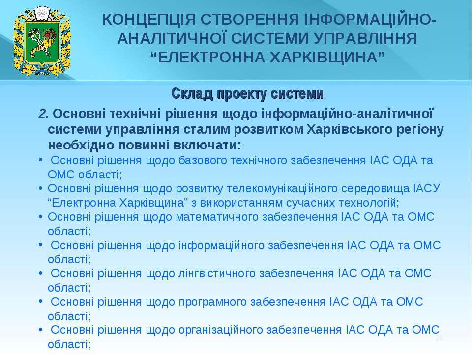 * 2. Основні технічні рішення щодо інформаційно-аналітичної системи управлінн...