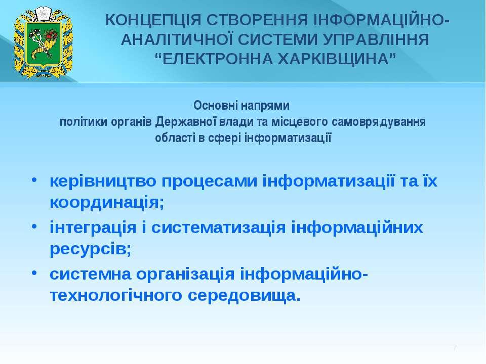 * Основні напрями політики органів Державної влади та місцевого самоврядуванн...