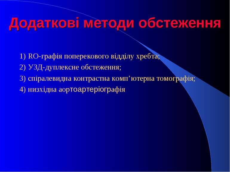 Додаткові методи обстеження 1) RO-графія поперекового відділу хребта; 2) УЗД-...