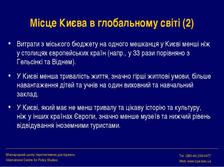 Місце Києва в глобальному світі (2) Витрати з міського бюджету на одного мешк...