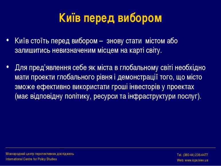 Київ перед вибором Київ стоїть перед вибором – знову стати містом або залишит...